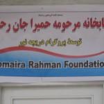 Homaira Rahman Childrens Library