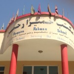 Homaira Rahman School