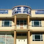 Homaira Rahman School Opens September 2013!